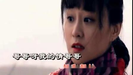 等着情哥哥-刘妍演唱版