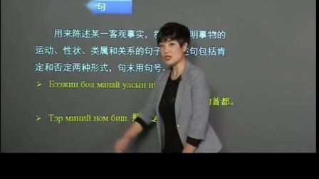 怎么学蒙古语 蒙古语视频课程 学习蒙古语基础课程 第13课