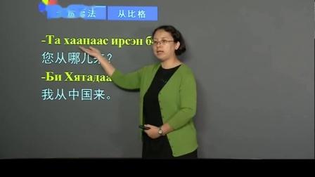 怎么学蒙古语 蒙古语视频课程 学习蒙古语基础课程会话第2课