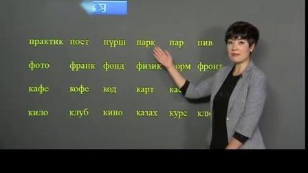怎么学蒙古语 蒙古语视频课程 学习蒙古语基础课程 第11课