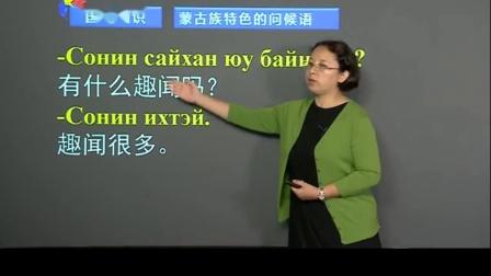 怎么学蒙古语 蒙古语视频课程 学习蒙古语基础课程会话第1课