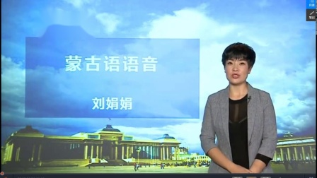 怎么学蒙古语 蒙古语视频课程 学习蒙古语基础课程 第7课