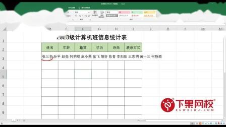 Excel一行文字秒变多行、快速拆分一行长文字、姓名名单太长秒拆成多行、内容输成一个单元格如果拆分多行、内容重排功能秒拆多行、0基础学电脑办公软件、下果网校