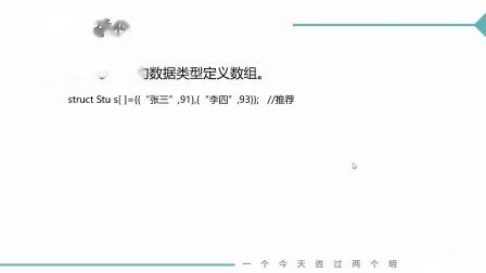 (MOOC网 孙海洋 C语言)第1讲(第15周)结构体数组定义与引用.mp4