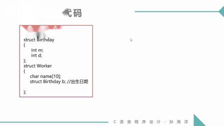第2讲(第15周)编程实践(一)集体庆生.mp4