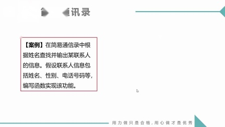 (MOOC网 孙海洋 C语言)第3讲(第15周)编程实践(二)简易通讯录.mp4