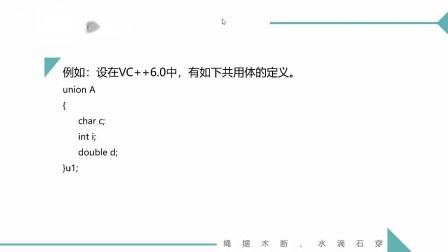 (MOOC网 孙海洋 C语言)第4讲(第15周)共用体类型.mp4