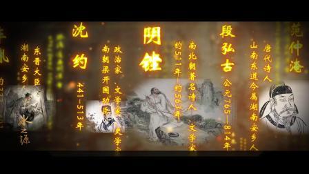 2020安乡宣传片.mp4