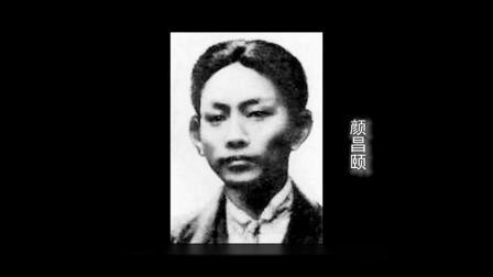 无产阶级革命家 颜昌颐.mp4