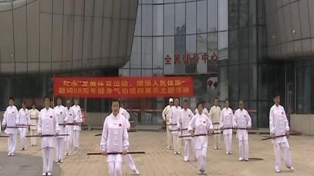 科技广场站点代表队表演健身气功太极养生杖