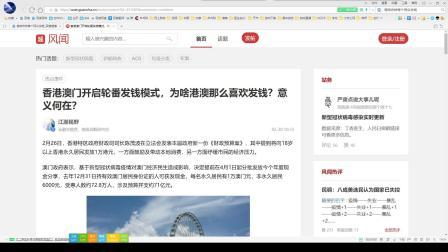 【祖国伟大】2月26日,香港政府给每位青年发1万现金