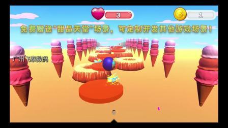 """体感跳跳球 - 免费赠送""""甜品天堂""""游戏场景,可定制开发其他游戏场景!"""