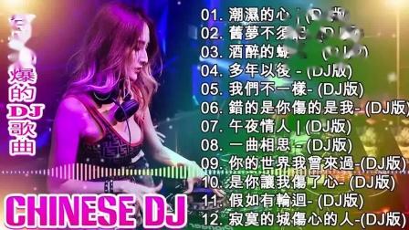2020夜店混音流行华语歌曲DJ