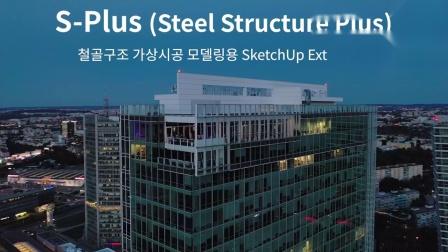 S-PLUS插件介绍