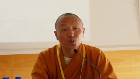 [佛教概论]-悟光法师西班牙巴塞罗那自治大学讲座_高清