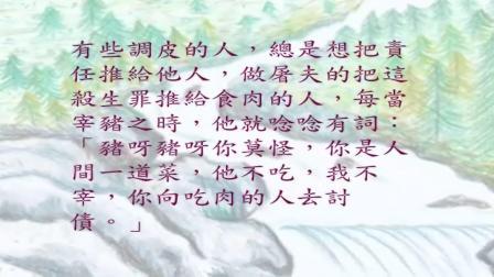 06-殺生食肉皆惡業(配樂版)