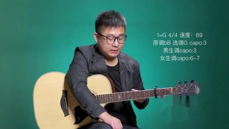 《探清水河》吉他弹唱教学G调精华版 高音教