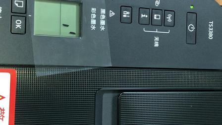 TS3380新款连供安装视频(加墨发出)