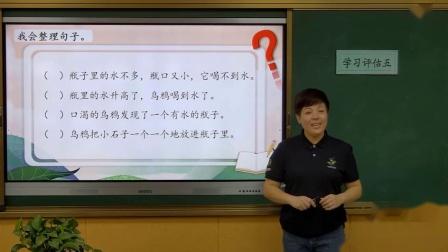 一年级语文(部编版)《学习评估(5)》