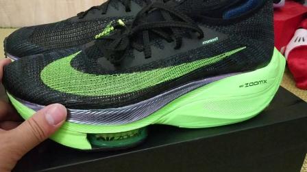 龙哥号外133 Nike Zoom Alphafly next%