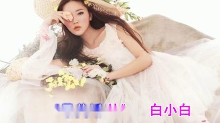 最美婚礼-白小白纯伴奏