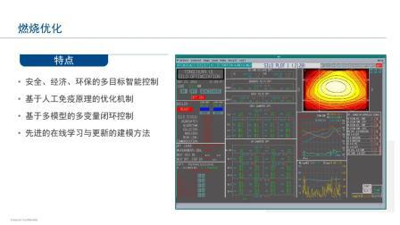 Ovation 助力电厂实现数字化转型  | Ovation