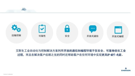 设备控制系统网络安全 | 艾默生