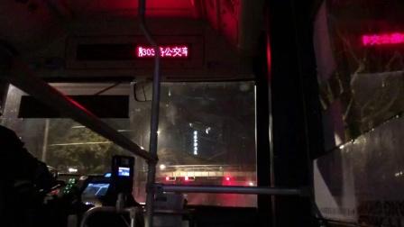 【巴士二公司】303路公交车(S2G-290B)(上海南站北广场-南浦大桥)全程_高清