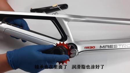 MAESTRO AS30传动安装与拆卸教程