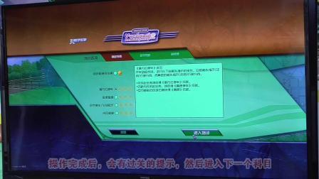 共享学车驾驶模拟机操作说明