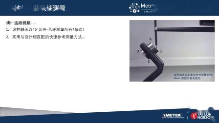 滚柱轴承的快速测量