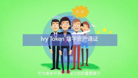 IVY综合平台宣传片
