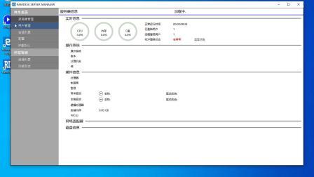 02-使用RamDesk创建多用户并测试RDP连接