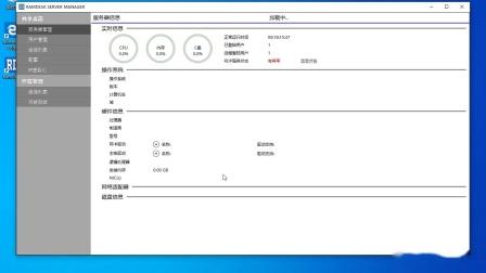 04-使用RamDesk测试主机到云终端的网络质量