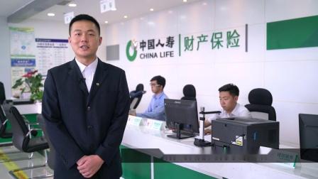 中国人寿 防范非法集资宣传片