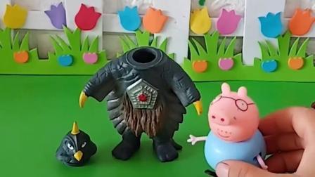亲子益智玩具:猪爸爸和猪妈妈都穿上怪兽的衣服,乔治以为是怪兽,把他们打倒了
