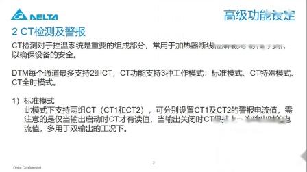 DTM高级功能设定2-CT检测及警报