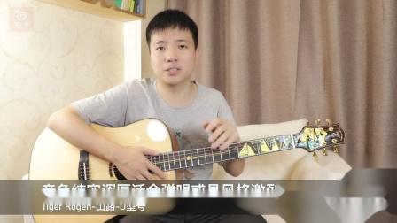 [老实人的评测]tiger rogen山路吉他测评附音色试听