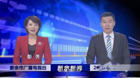 新余电视台新闻综合频道播出新余新闻之前的广告 20200617