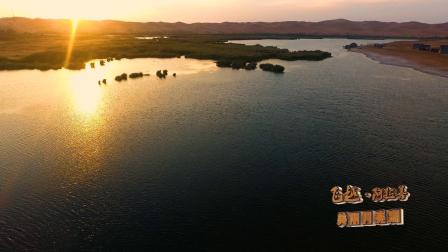 《飞越·阿拉善》第一季《湖》(1)【月亮湖 】(莫日根导演系列作品)
