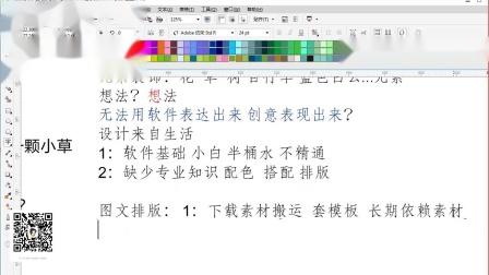 平面设计教程之cdr教程扁平化海报小白也可以学会!