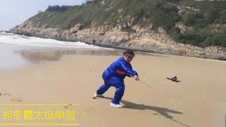 郑冬霞太极单剑展示
