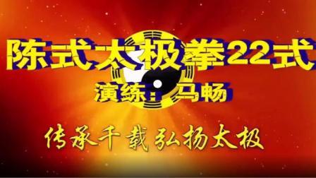 陈氏太极拳22式-马畅