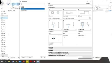 百思美Archicad23-基础篇-ARCHICAD界面和基本建模工具