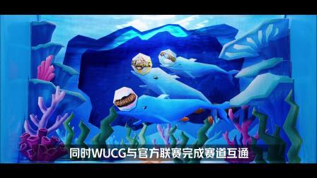 WUCG2020赛季宣传片