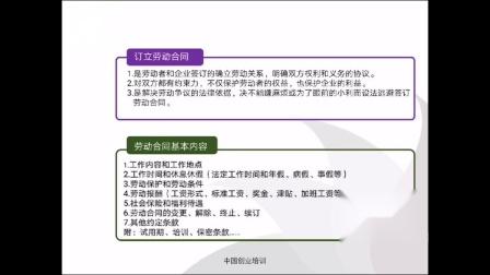 6-4企业的法律环境——尊重员工合法权益.mp4