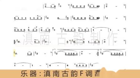 韩红老师演唱歌曲《月亮》动态曲谱 葫芦丝吹奏太好听!