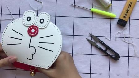 七朵手作  第30集  叮当猫手缝包包缝合教程