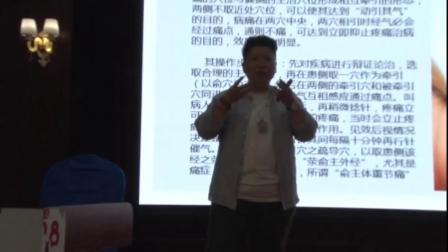 刘红云:牵引针法.mp4