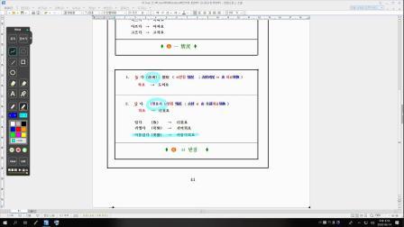 心脏1 – 10 ㅂ받침      (덥다)-金妍淑韩国语